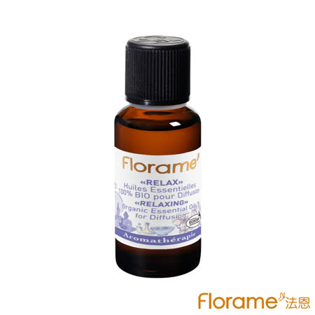 【Florame法恩】有機減壓放鬆複方精油30ml
