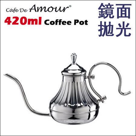 Amour 1202B 皇家不鏽鋼細口壺 0.42L (AMA8570) 電磁爐可用