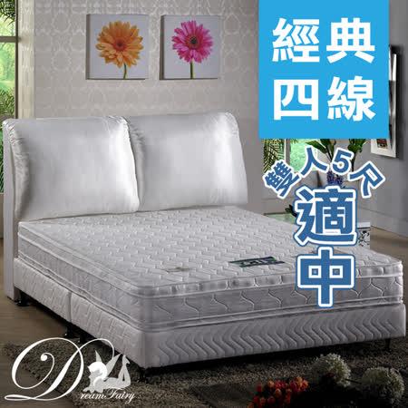 睡夢精靈 森林系 風信子黃金級四線獨立筒床墊雙人5尺