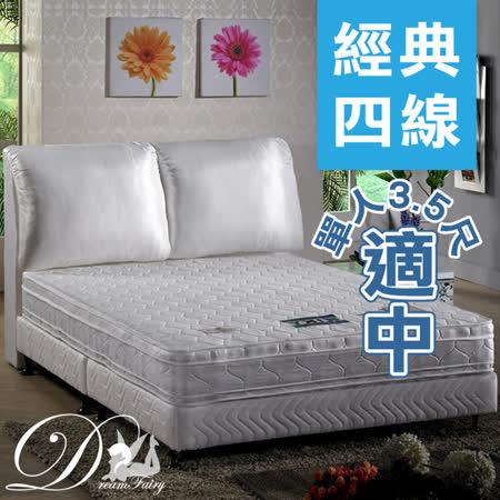 睡夢精靈 森林系 風信子黃金級四線獨立筒床墊單人加大