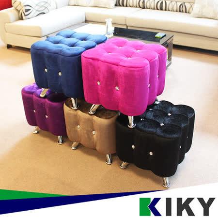 【KIKY】時尚水鑽精靈小沙發椅/矮凳/客廳沙發(五色可選)
