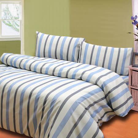 《曲線情感_藍》加大四件式床包被套組台灣製造