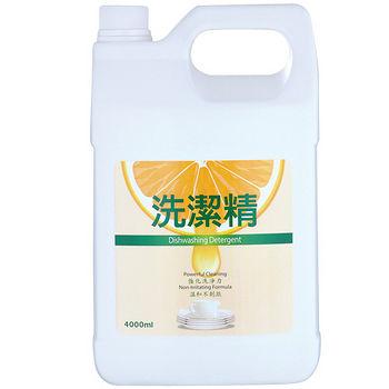 最划算柑橘洗潔精4000ML