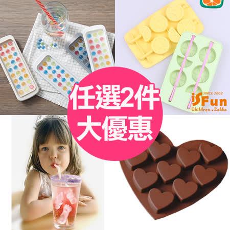 【iSFun】矽膠模型製冰盒*任選兩件