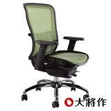 大將作Slim Chair人體工學輕網椅(二色)