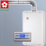 SAKURA櫻花 16L強排式有線遙控數位恆溫熱水器 SH-1691/H-1691(桶裝瓦斯LPG)