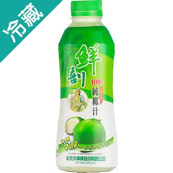 半天水鮮剖100%純椰汁600ml