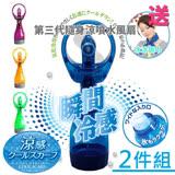 【HOME LIFE】生活家第三代隨身涼噴水風扇HL-029(兩入組)
