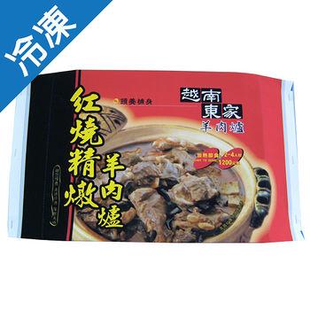 越南東家紅燒羊肉爐1200g