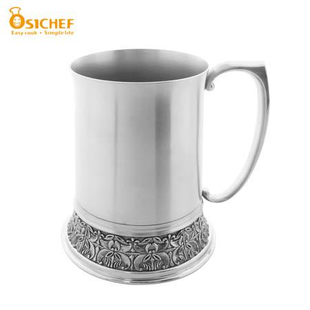 【歐喜廚】OSICHEF 德式雕花不鏽鋼啤酒杯 (霧面)