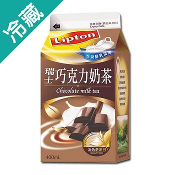 立頓巧克力奶茶400ml