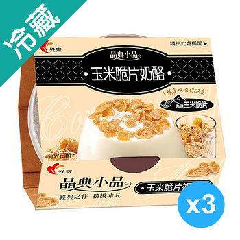 光泉燉奶-玉米脆片130g*3入