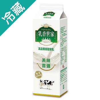 光泉乳香世家超優質鮮奶-低脂936ML