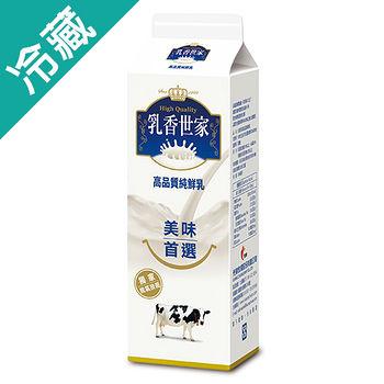 光泉乳香世家超優質鮮奶-全脂936ML