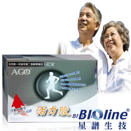 【BIOline星譜生技】活力股 UC-II非變性二型膠原蛋白(10顆/盒)