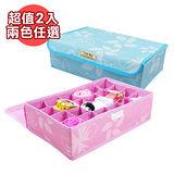 【Love Buy】24格小物收納盒_超值二入(2色任選)
