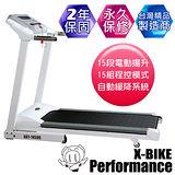 Performance 台灣精品 X-BIKE XBT-14500(白色款) 自動揚升電動跑步機