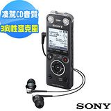 SONY高階線性錄音機16G(ICD-SX1000) 送USB充電器+SONY享樂收納包