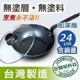 【黑鼎】台灣製造黑鼎傳奇精鐵不沾鍋24公分加深版湯炒鍋加鍋蓋(精鐵黑色)