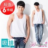 【美麗焦點】(6件組)台灣製涼爽舒適吸濕排汗背心7035