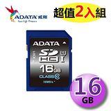 【超值2入組】ADATA 威剛 16GB Premier SDHC SD UHS-I Class10 記憶卡