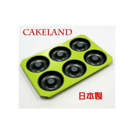 日本CAKELAND GREEN不沾空心圓蛋糕模盤6入