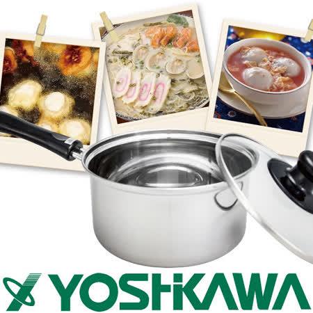 【開箱心得分享】gohappy 購物網【YOSHIKAWA】日本18-10三層鋼IH附蓋片手鍋(SH-9081)16cm價錢sogo 幾 點 開