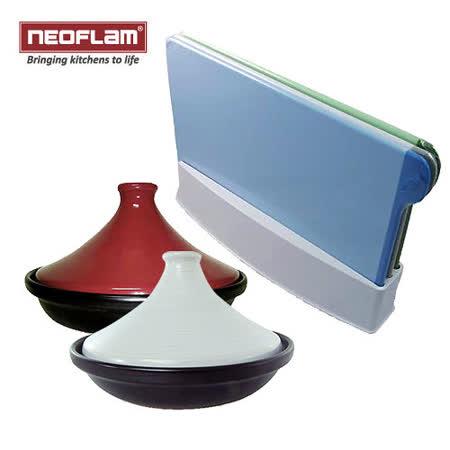 NEOFLAM 繽紛抗菌防滑砧板組加日式塔吉健具鍋-大(26cm)