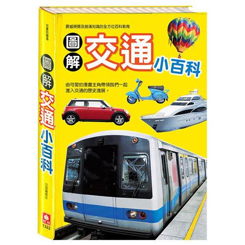 ^( ^) 圖解交通小百科^(彩色精裝書224頁^)