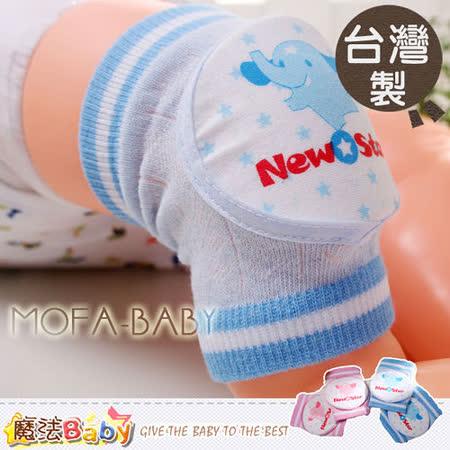 (購物車)魔法Baby~台灣製造寶寶護膝.肘(藍.粉)~嬰幼兒用品~g3814