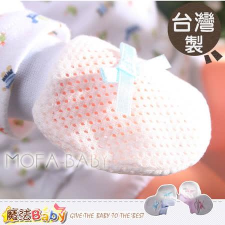 (購物車)魔法Baby~台灣製造透氣網布嬰兒護手套(藍.粉)~兩雙同色一組~嬰幼兒用品~g3898