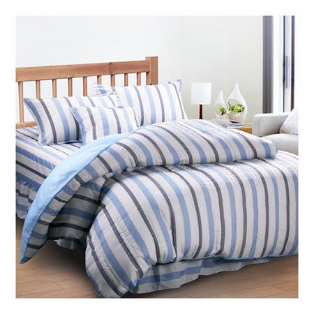 【彩條-藍】台灣精製加大六件式床罩組