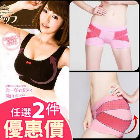 【PS Mall】夜間舒適美臀褲+睡眠美胸內衣背心 (HS16+H186)