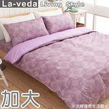 La Veda【普普紫】雙人加大四件式精梳純棉被套床包組