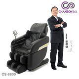 【強生CHANSON】皇家尊爵按摩椅CS-8800