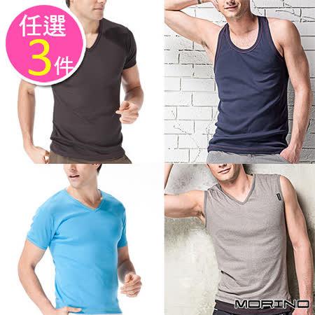 【MORINO摩力諾】夏日必備!台灣製造!! 男背心/短袖-任選3件