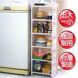《疊疊不休》可立式廚房開放收納架(1+5入)