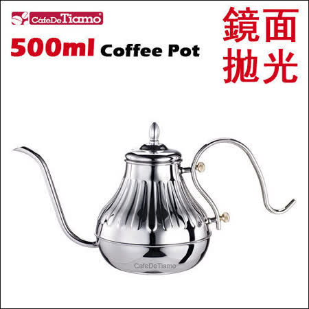 Tiamo 1301 皇家壺 500ml (HA8571)