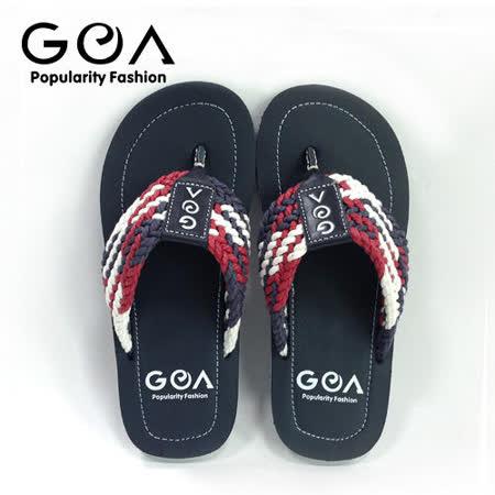 GOA海軍風織帶男夾腳拖鞋(海軍藍/2色)