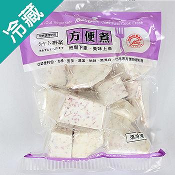 漢光方便煮芋頭塊300g/包