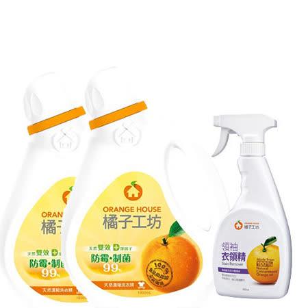 【橘子工坊】衣物洗衣潔白三件組(洗衣精1800ml*2+領袖衣領精480ml*1)