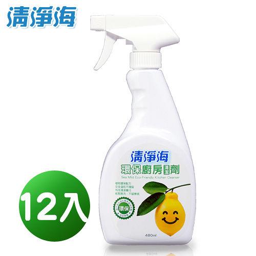 《清淨海》環保檸檬廚房清潔劑480ml(12入/箱)