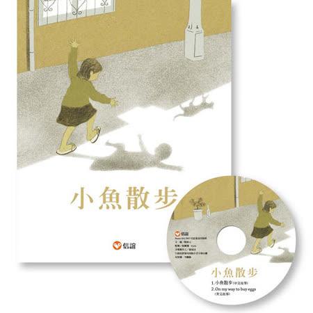 【信誼】《小魚散步》(書+CD)