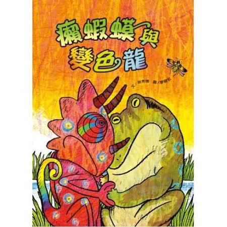 【信誼】《癩蝦蟆與變色龍》