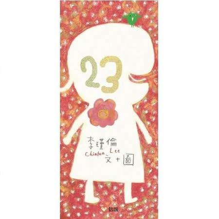 【信誼】《23》