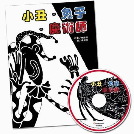 【信誼】《小丑.兔子.魔術師》(書+DVD)