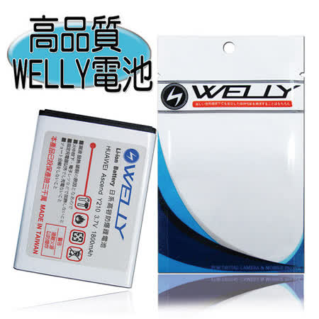 【WELLY】華為 Huawei Ascend Y210 高容量手機鋰電池1800mAh