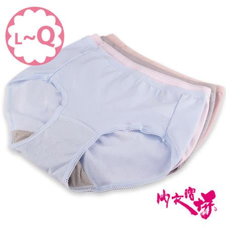 【內衣瞎拼】中腰棉質內褲三件組 (L~Q) (隨機取色)
