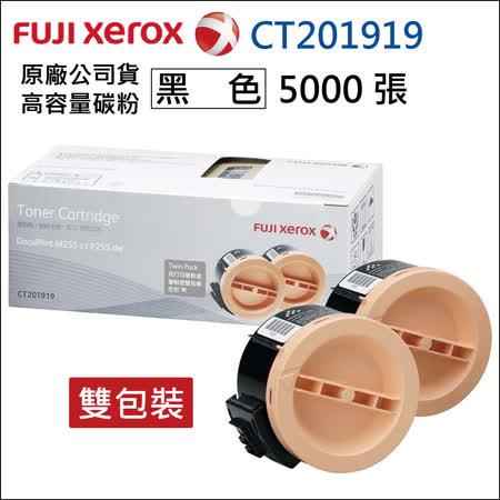 Fuji xerox CT201919 原廠黑色碳粉匣-雙包裝