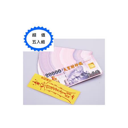 【金發財金紙】天官五路發財錢-5入組(金紙-財富系列)